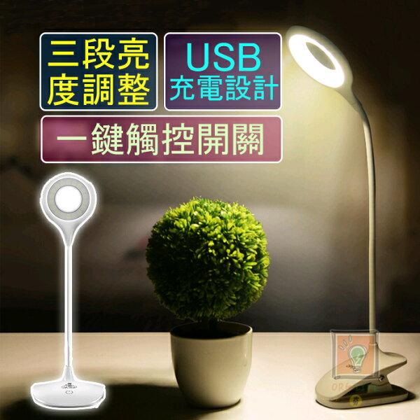 ORG《SD1453》新款三段亮度!觸控觸摸LED燈宿舍燈檯燈台燈USB充電觸控LED燈學習燈護眼燈