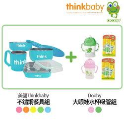 Thinkbaby 不鏽鋼餐具組+Dooby大眼蛙水杯吸管組