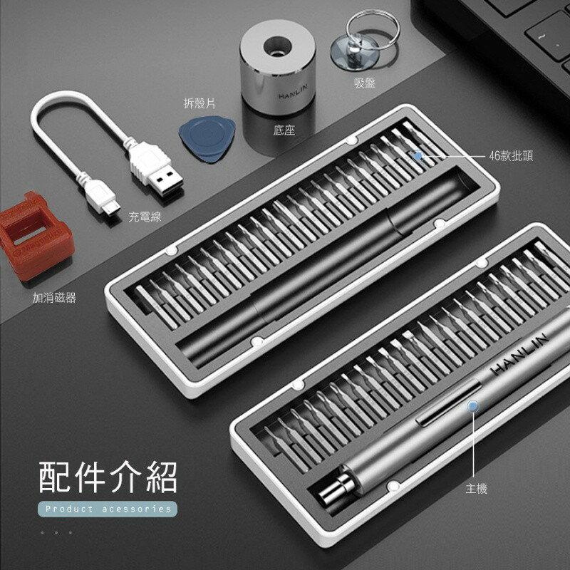 HANLIN-015N46P 充電USB電動螺絲起子46套裝組 8
