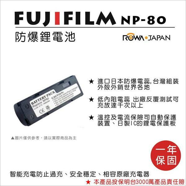 攝彩@樂華FORFujiNP-80相機電池鋰電池防爆原廠充電器可充保固一年