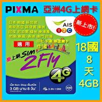 日本上網推薦sim卡吃到飽/wifi機網路吃到飽,日本上網sim卡吃到飽推薦到【樂上網】AIS sim2fly亞洲4G上網卡 sim卡18國8天4GB 日本 中國 大陸 韓國 印度 尼泊爾 柬埔寨 緬甸 寮國 印尼 澳門 PIXMA