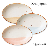 鄉村風zakka雜貨到現貨  橢圓餐盤 咖哩盤 食器  日本製
