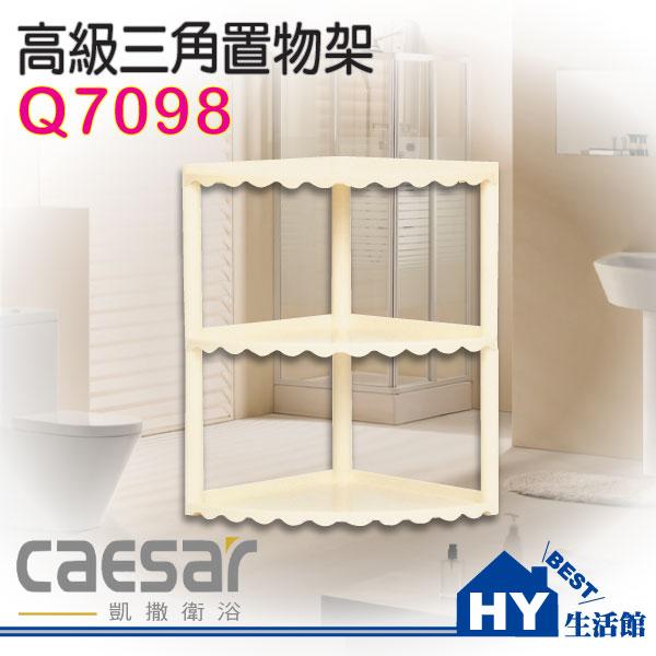 Caesar 凱撒衛浴 高級三角置物架 Q7098 轉角架《HY生活館》水電材料專賣店