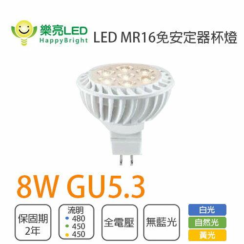 樂亮 免安杯燈 LED MR16 8W 杯燈 全電壓 白光/黃光/自然光 不需搭配安定器 /〖永光照明〗GCU0-LED-8W-MR16%