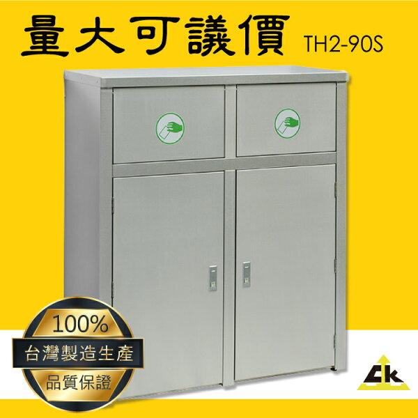 台灣品牌~鐵金剛TH2-90S不銹鋼二分類資源回收桶室內室外戶外資源回收桶環保清潔箱環保回收箱分類回收桶