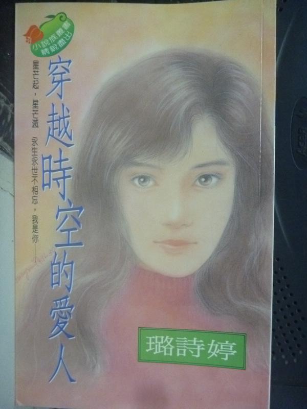 【書寶二手書T6/言情小說_HRT】穿越時空的愛人_璐詩婷