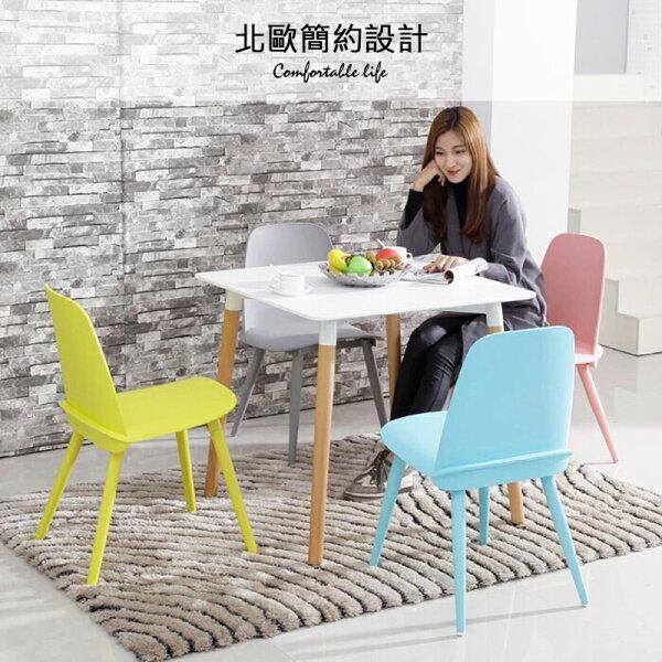 !新生活家具!《瑪莉亞》北歐時尚設計師款餐椅休閒椅電腦椅商業空間