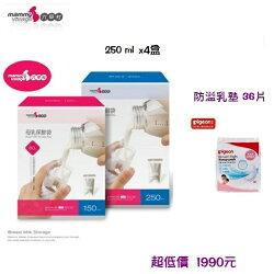 *美馨兒* 六甲村 母乳保鮮袋/母乳冷凍袋 (250ml / 60入) x4盒+貝親 蜂巢式防溢乳墊 36片 1990元