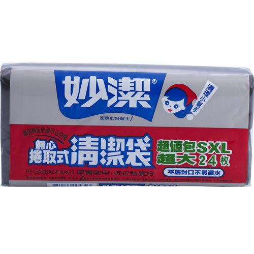 妙潔無心捲取式清潔垃圾袋 包SXL~愛買~