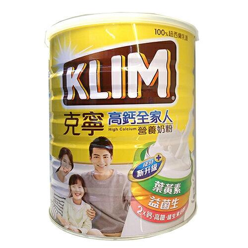 克寧高鈣全家人即溶奶粉2.2kg【合康連鎖藥局】