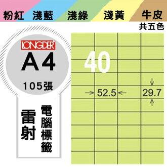 必購網【longder龍德】電腦標籤紙 40格 LD-870-G-A 淺綠色 105張 影印 雷射 貼紙