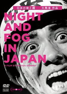 日本夜與霧DVD(渡邊文雄桑野美雪津川雅彥味岡亨左近允宏速水一郎)