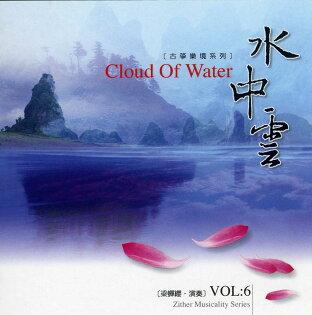 貴族唱片:水中雲