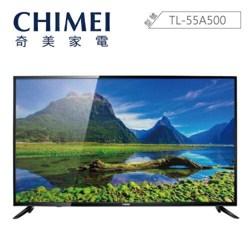 55吋電視 ★ CHIMEI 奇美 TL-55A500 含視訊盒 液晶電視 公司貨 0利率 免運