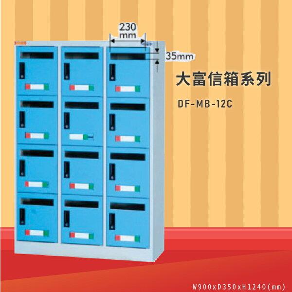 品牌NO.1【大富】DF-MB-12C12門信箱櫃收件櫃信件櫃郵件櫃商辦大樓台灣製造