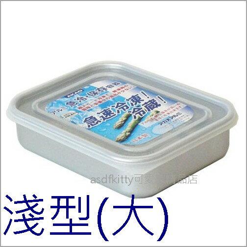 asdfkitty可愛家☆日本AKAO急速冷凍保鮮盒-淺型(大)-保留食物營養-也可快速解凍-日本正版商品