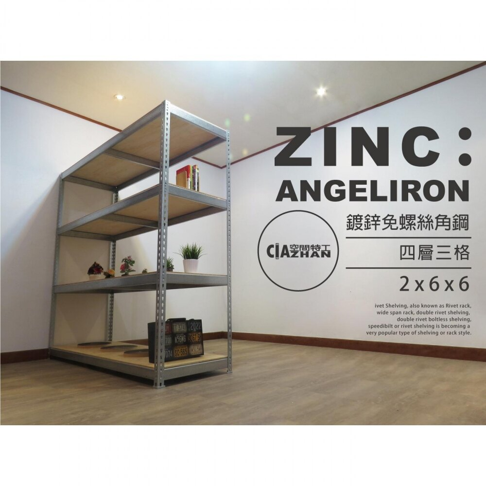 冷凍櫃 零件櫃 貨架 茶葉架 組合架 紅酒架 鍍鋅免螺絲角鋼 (2x6x6_4層)【空間特工】Z2060641