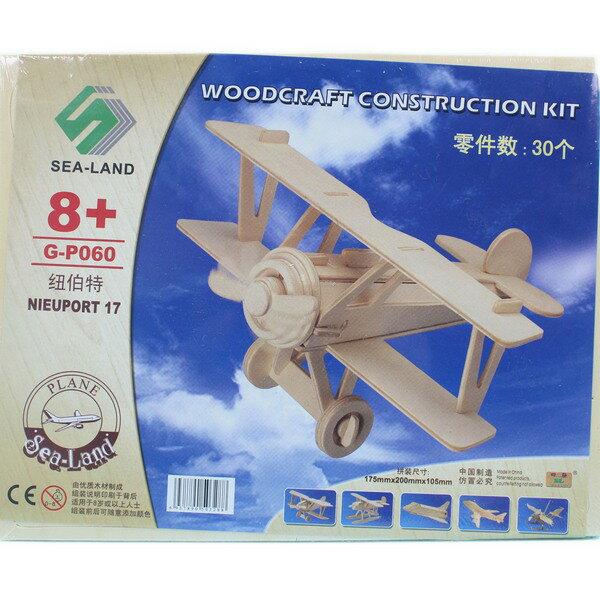 DIY木質拼圖模型 G-P060 紐伯特飛機 中2片入/一個入{促49} 木製飛機模型 四聯組合式拼圖 3D立體拼圖~鑫