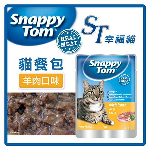 【力奇】ST幸福貓貓餐包-羊肉85g-19元【添加omega3】(C002D04)