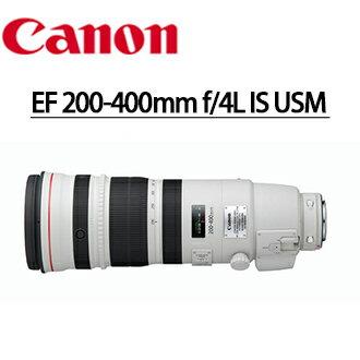 ★分期零利率 ★Canon EF 200-400mm f/4L IS USM Extender 1.4x  EOS 單眼相機專用變焦鏡頭 (彩虹公司貨) 送Lenspen拭鏡筆+專業拭鏡布