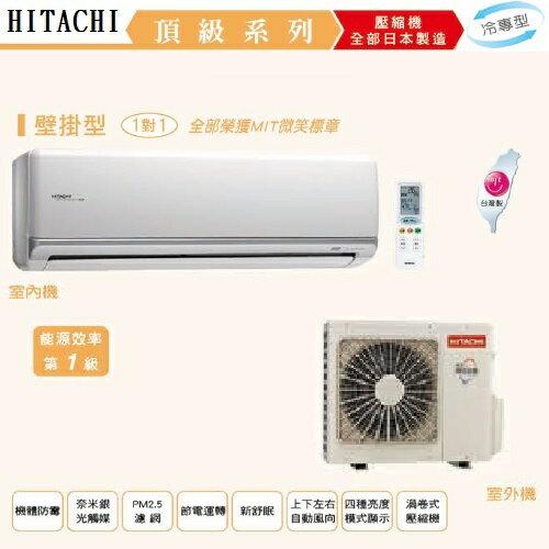 【滿3千,15%點數回饋(1%=1元)】含基本安裝HITACHIRAC-90JKRAS-90JK冷專變頻分離式冷氣一對一系列公司貨免運可分期日立