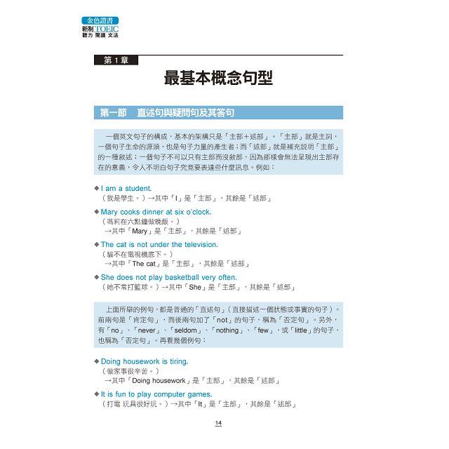 金色證書:新制TOEIC 聽力 閱讀 文法--PDCA鬼速學英語,衝高TOEIC分數(附MP3)