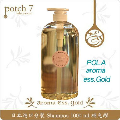 【日本代購-現貨】日本POLA aroma ess.GOLD 天然草本洗髮精 分裝 補充罐 1000 ml(日本五星級飯店推薦)