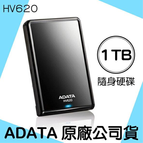 威剛 ADATA 1T DashDrive HV620外接式硬碟 原廠公司貨 1TB 隨身硬碟