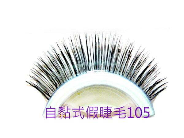 Umeme呦蜜蜜美妝館:美國專利COSMOS(#105濃美大眼)自黏式假睫毛2入一對《Umeme》