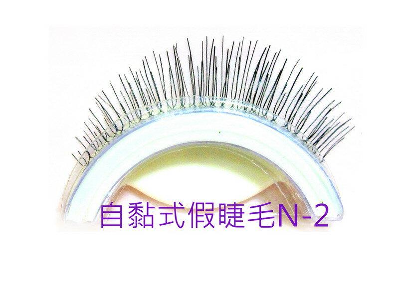 美國專利COSMOS (N2超纖長) 自黏式假睫毛 2入一對 《Umeme 》
