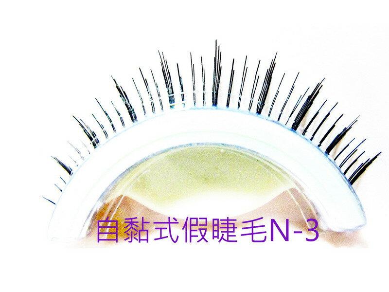 COSMOS ( N3纖長美眼) 自黏式假睫毛 2入一對 《Umeme 》