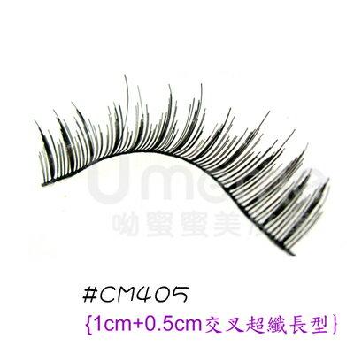 Umeme呦蜜蜜美妝館:COSMOS舞伶系列(CM405交叉超纖長款)台灣手工假睫毛10對一盒《Umeme》