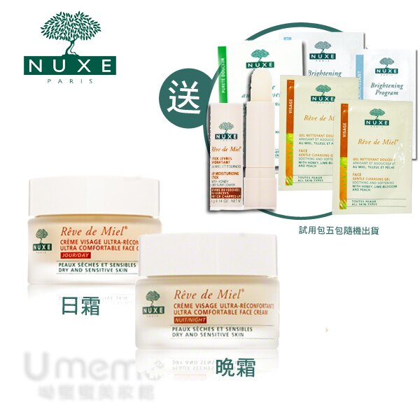 NUXE 黎可詩 蜂蜜舒緩日晚霜超值組合  再送蜂蜜護唇膏4g (市價420元)《Umeme》