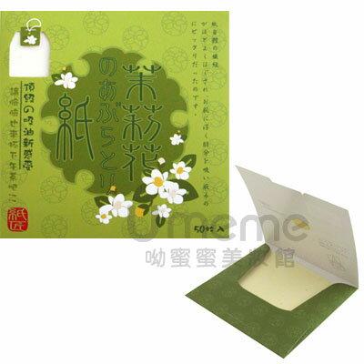 日本  紙匠.茉莉花香精吸油面紙  2包一組特價《Umeme》