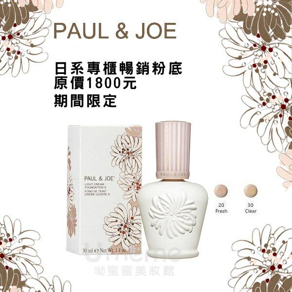 PAUL&JOE 糖瓷輕盈絲潤粉底乳 32ml 《Umeme》