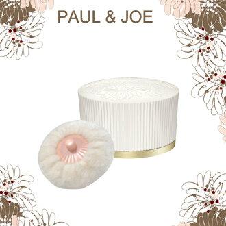 PAUL&JOE 糖瓷珍珠蜜粉盒(含粉撲) 蜜粉蕊需另購《Umeme》