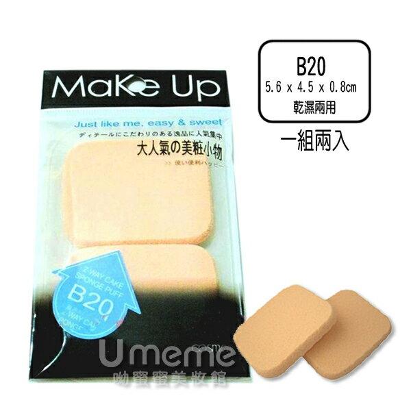 COSMOS  兩用粉餅粉撲  海綿 ~Umeme~