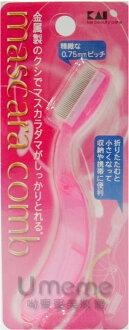 日本KAI貝印 (粉紅) 折疊式睫毛銅梳 (睫毛刷) 特價《Umeme 》