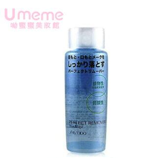 SHISEIDO資生堂  卸眼唇專用清潔液 120ml 《Umeme》
