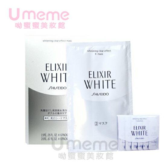 SHISEIDO資生堂 ELIXIR WHITE淨白肌密 速效面膜 6入再送1入=7入 (無盒)《Umeme》