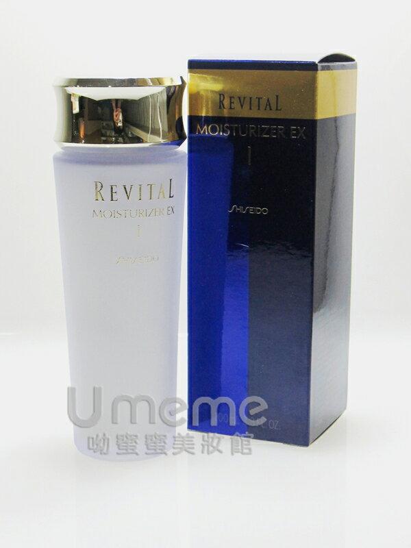 SHISEIDO資生堂 REVITAL莉薇特麗 全效乳液EX 100ml 二款任選《Umeme
