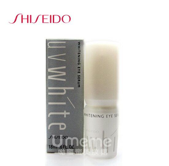 SHISEIDO資生堂 UV White 優白亮眼菁華液18ml 《Umeme 》