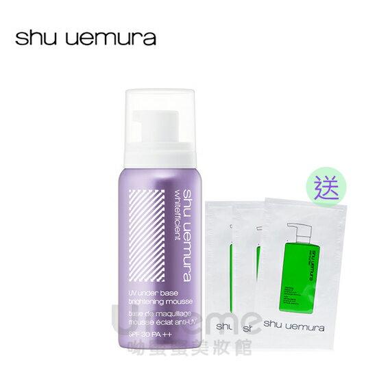 shu uemura 植村秀 光透白UV泡沫隔離霜50g《Umeme 》