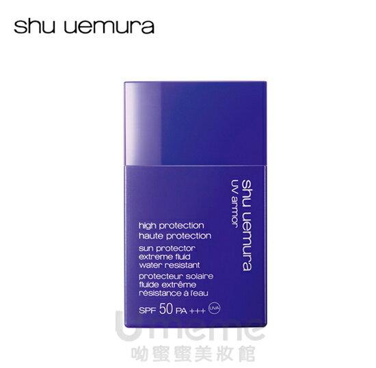Shu uemura 植村秀 UV極限防水防護乳SPF50 40ml