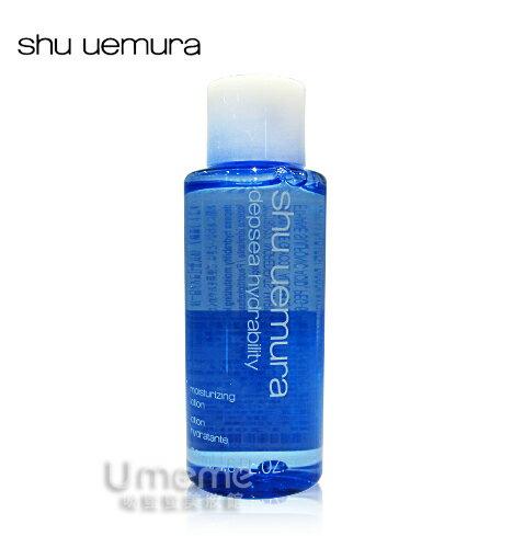 Shu uemura植村秀 深海水能量保濕化妝水(滋潤型) 50ml 《Umeme》