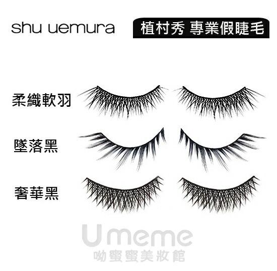 Shu uemura 植村秀 專業假睫毛(一盒一對)任選一款《Umeme》