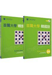 首爾大學韓國語2 套書(2A+2B,雙光碟)