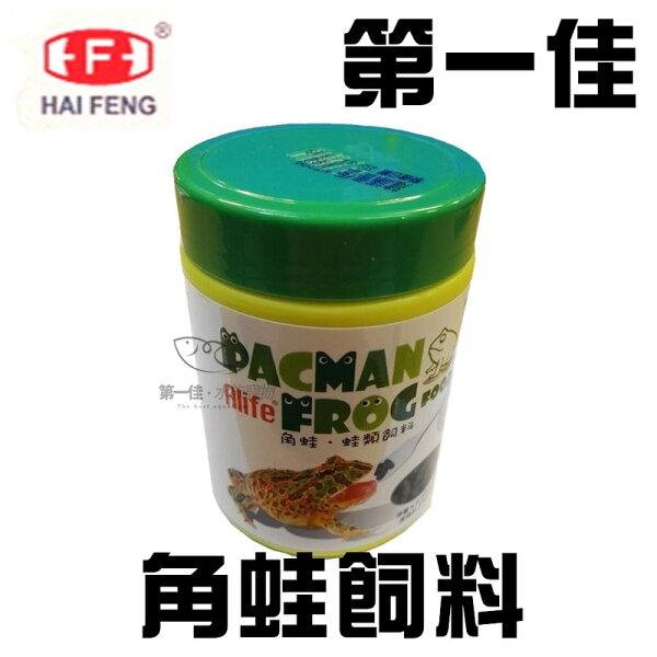 [第一佳水族寵物]台灣Alife-海豐-AF750【角蛙飼料45g2罐】鐘角蛙霸王亞馬遜角蛙青蛙免運