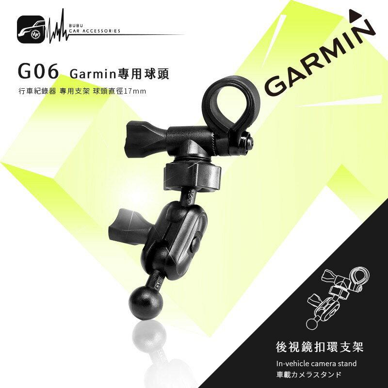 G06【Garmin大頭 多角度】後視鏡扣環支架 GDR 33 35 190 43 45 30│BuBu車用品