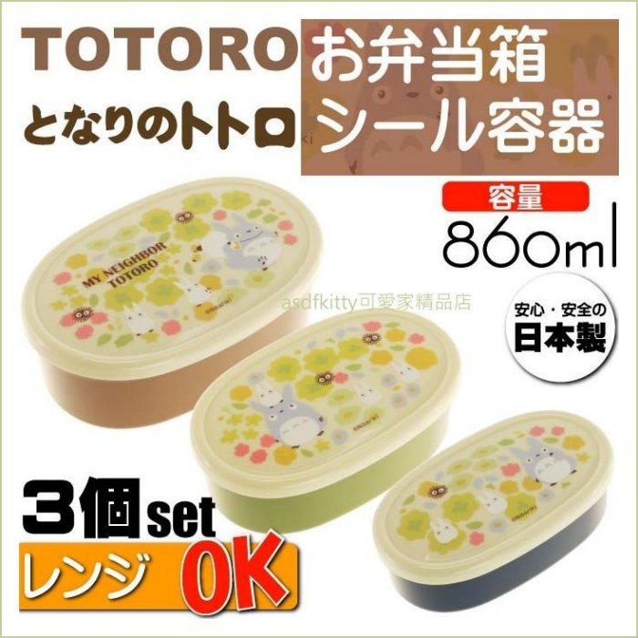asdfkitty可愛家☆龍貓TOTORO花園 3入便當盒/保鮮盒/水果盒-可微波-日本製